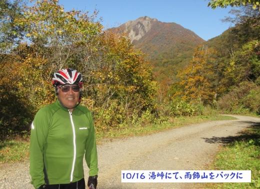 10月16日湯峠にて (520x377)