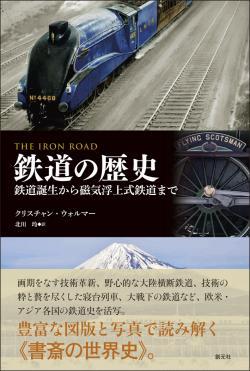鉄道の歴史_convert_20160420201713