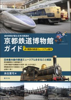 京都鉄道博物館ガイド_convert_20160420202518