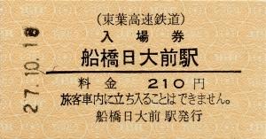 船橋日大前駅 入場券(硬券)