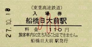 船橋日大前駅 入場券(硬券、小)