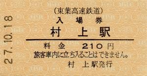 村上駅 入場券(硬券)