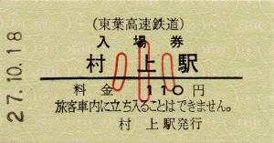 村上駅 入場券(硬券、小)
