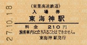 東海神駅 入場券(硬券)