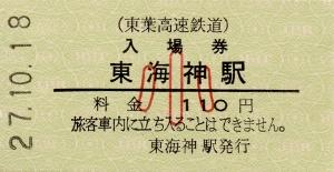 東海神駅 入場券(硬券、小)