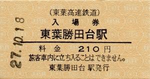 東葉勝田台駅 入場券(硬券)
