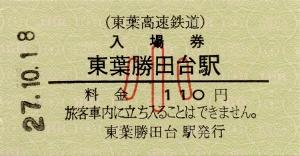 東葉勝田台駅 入場券(硬券、小)