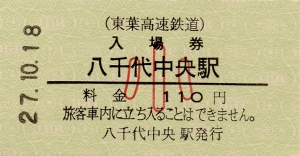 八千代中央駅 入場券(硬券、小)