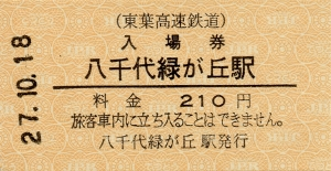 八千代緑が丘駅 入場券(硬券)