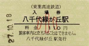 八千代緑が丘駅 入場券(硬券、小)