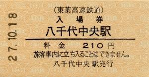 八千代中央駅 入場券(硬券)