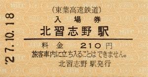 北習志野駅 入場券(硬券)