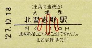 北習志野駅 入場券(硬券、小)