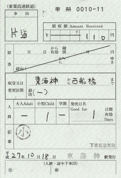 東海神→西船橋(特別補充券)