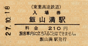 飯山満駅 入場券(硬券)