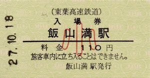 飯山満駅 入場券(硬券、小)
