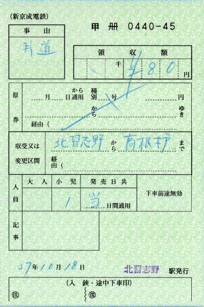 北習志野→高根木戸(特別補充券)
