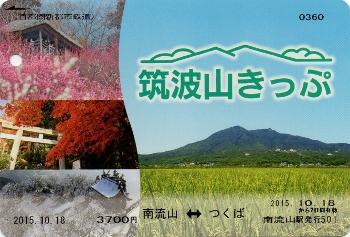 南流山⇔筑波山きっぷ