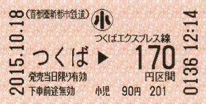 つくば→170円区間(券売機)