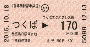 つくば→170円区間(端末)