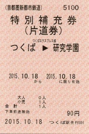つくば→研究学園(特別補充券)