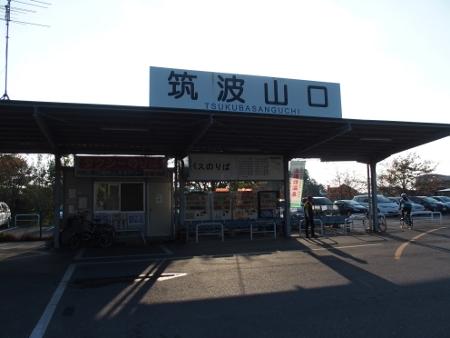 筑波山口バスターミナル