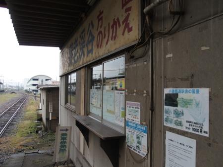 五井駅 小港鉄道窓口