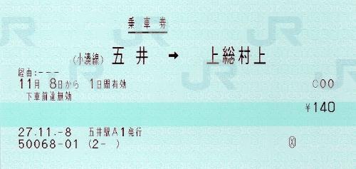 (小湊線)五井→上総村上