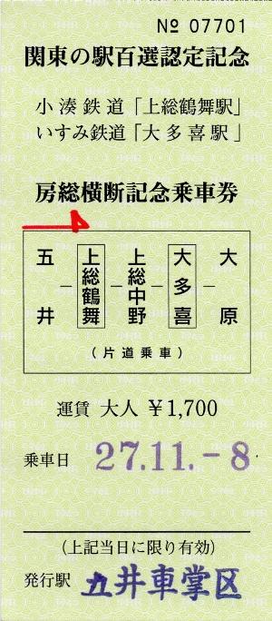 関東の駅百選認定記念 房総横断記念乗車券H27