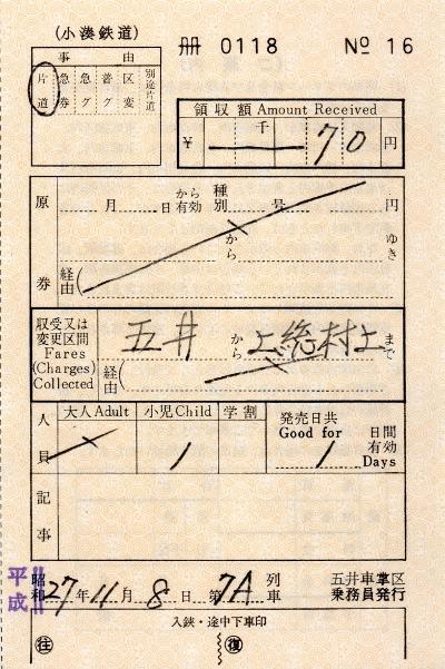 五井→上総村上(車内補充券手書き)