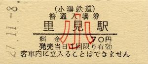 里見駅 入場券(小)