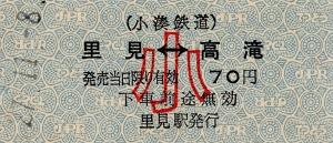里見⇔高滝(小)