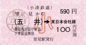 里見→五井→東日本会社線100円区間(小)