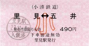 里見⇔五井(小)