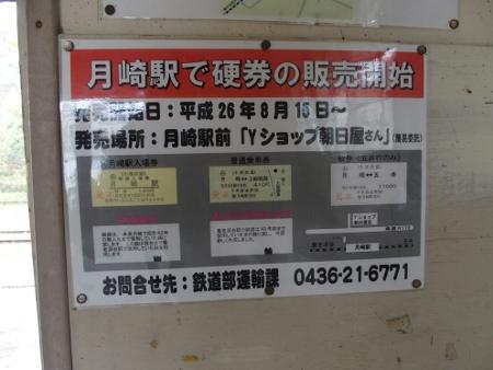 月崎駅 案内2