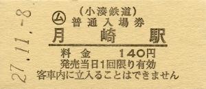 月崎駅 入場券