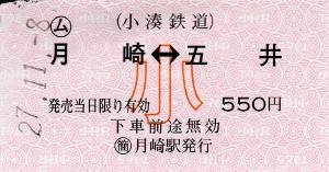 月崎⇔五井(小)