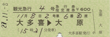 大多喜→大原 急行券・指定席券 観光急行4号