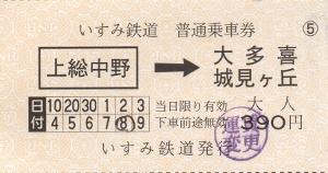 上総中野→大多喜・城見ヶ丘(車内乗車券)