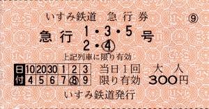 いすみ鉄道 急行4号 急行券(車内急行券)