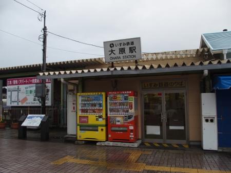 いすみ鉄道大原駅 駅舎