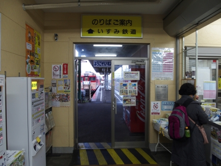 いすみ鉄道大原駅 改札