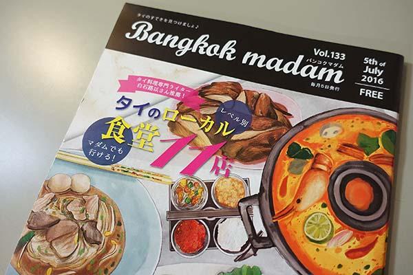 バンコクマダム_タイ料理