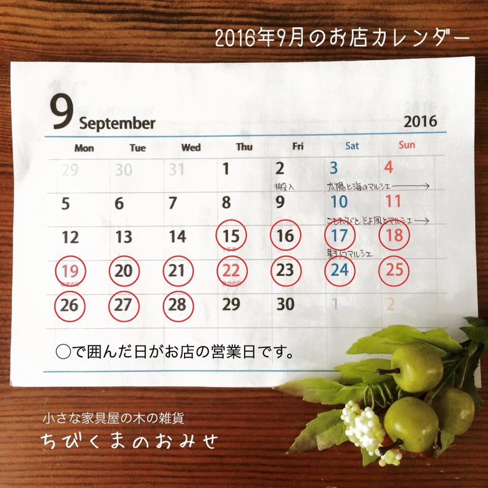 2016年9月のカレンダー