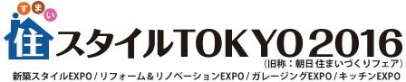 住スタイルTOKYO