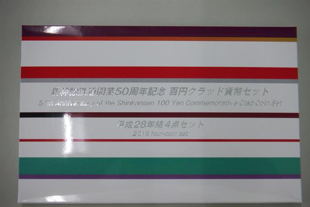 0520_shinkansenn002.png