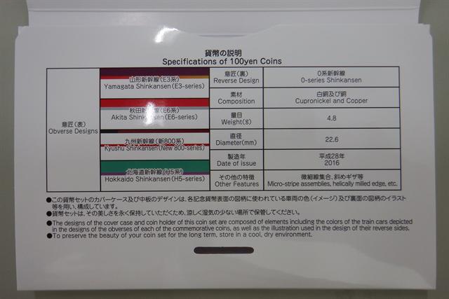0520_shinkansenn003.png