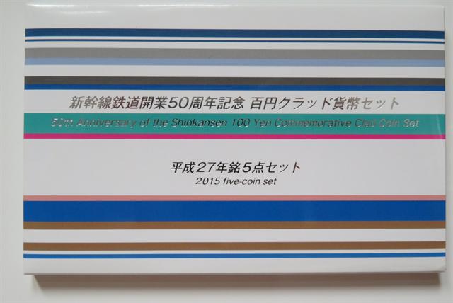 0520_shinkansenn006.png