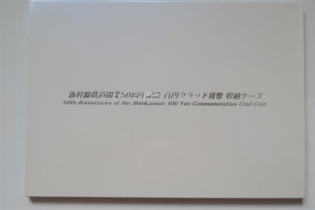 0520_shinkansenn007.png