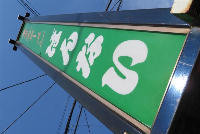 0612_aizu021.jpg